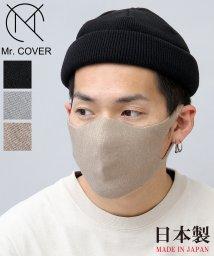 Mr.COVER/【Mr.COVER/ミスターカバー】日本製/抗菌防臭/ホールガーメントニットマスク/洗えるマスク/503370083