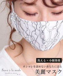 Sawa a la mode/モノトーンの花柄美麗レースマスク/503372298