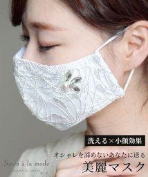 Sawa a la mode/ビジュー付き美麗レースマスク/503372299
