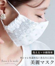 Sawa a la mode/花柄刺繍の美麗レースマスク/503372300