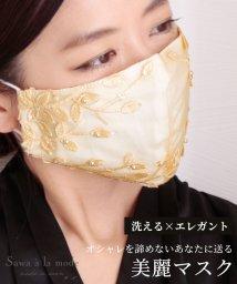Sawa a la mode/パール付きリーフ柄美麗レースマスク/503372301