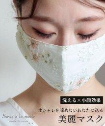Sawa a la mode/柔らかカラーの花柄美麗レースマスク/503372302