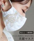Sawa a la mode/ボタニカル刺繍の美麗レースマスク/503372303
