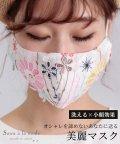 Sawa a la mode/花柄刺繍の美麗レースマスク/503372304