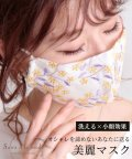 Sawa a la mode/愛らしい花柄美麗レースマスク/503372306