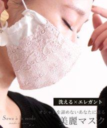 Sawa a la mode/エレガントな花柄美麗レースマスク/503372307