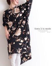 Sawa a la mode/大きな花柄のオリエンタルな五分袖ワンピース/503374079