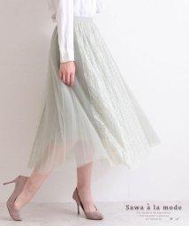 Sawa a la mode/チュールレースのプリーツフレアスカート/503414126