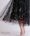 Sawa a la mode/ボタニカル刺繍のチュールレーススカート/503414134