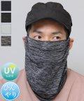 AMS SELECT/【接触冷感】UVケアフェイスマスク/スポーツマスク/ネックガード/ネックゲーター/503425420