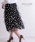 Sawa a la mode/チュール重なる花柄スカート/503461324