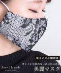 Sawa a la mode/花模様エレガントレースの黒マスク/503505948