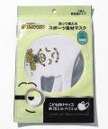 MARUKAWA/キッズ マスク ミニオンズ 3枚セット/子ども用 洗って繰り返し使える エコマスク/503490286