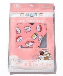 MARUKAWA/キッズ マスク 3枚セット おしゅしだよ /子ども用 洗って繰り返し使える エコマスク /503490287