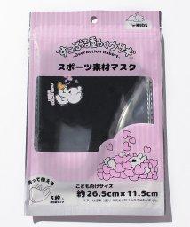 MARUKAWA/キッズ マスク 3枚セット すこぶる動くうさぎ/子ども用 洗って使える エコマスク/503490288