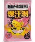 Bakkanto/ストロベリーソーダの香り/503542618