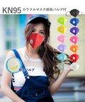 Copper Line/KN95カラフルマスク 排気バルブ付きYWSH レッド/503551717
