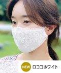 GROWINGRICH/[マスク]ケース付き 抗菌素材レースマスク[200813]/503504505