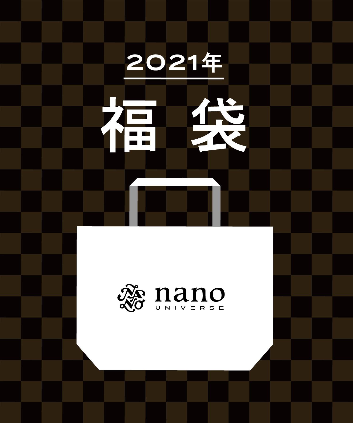 ユニバース 福袋 メンズ ナノ メンズ福袋!2021年おすすめブランド5選!ナノユニバース・コムサイズム