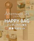 Afternoon Tea LIVING/【お客様感謝★HAPPY BAG】【d fashion / MAGASEEK限定】HAPPYBAG/504189700