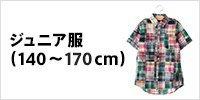 ジュニア服(140〜170cm)