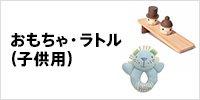 おもちゃ・ラトル(子供用)
