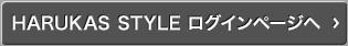 HARUKAS STYLE ログインページへ