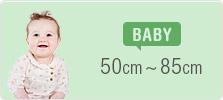 ベビー(50cm〜85cm)