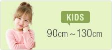 キッズ(90cm〜130cm)