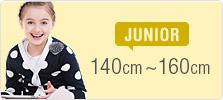 ジュニア(140〜160cm)