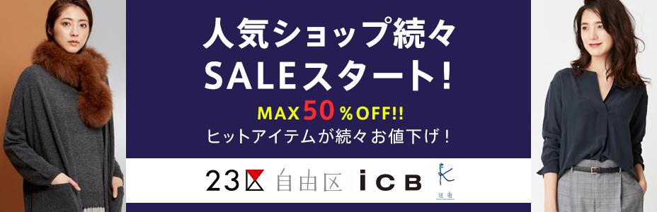 23区・自由区・ICB・組曲などSALEスタート!