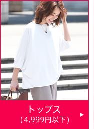 トップス(4,999円以下)