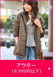 アウター(9,999円以下)