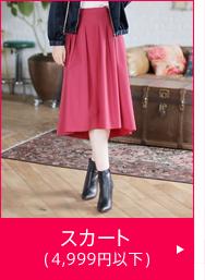 スカート(4,999円以下)