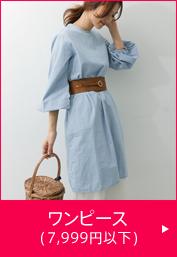 ワンピース(7,999円以下)