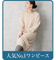 人気No.1ワンピース