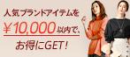 10,000円で欲しいがかなう!