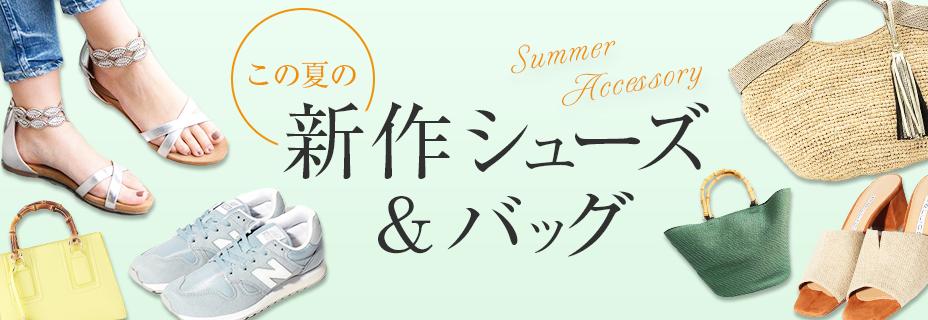 夏の新作シューズ&バッグ!