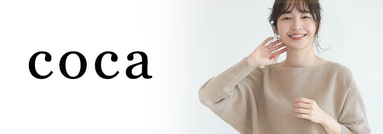 coca(コカ)