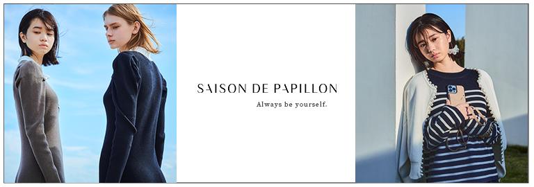 SAISON DE PAPILLON(セゾンドパピヨン)