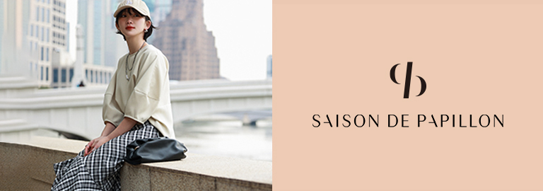 SAISON DE PAPILLON(セゾン ド パピヨン)