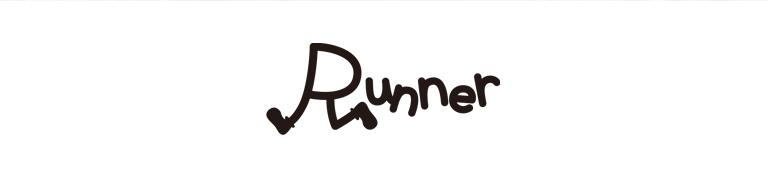 RUNNER(ランナー)