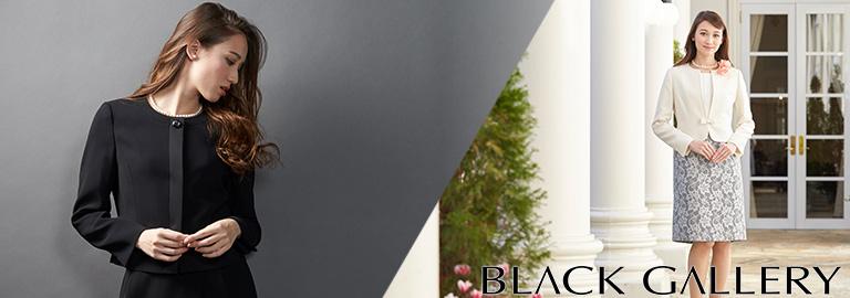 BLACK GALLERY(ブラックギャラリー)