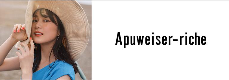 Apuweiser-riche(アプワイザー リッシェ)