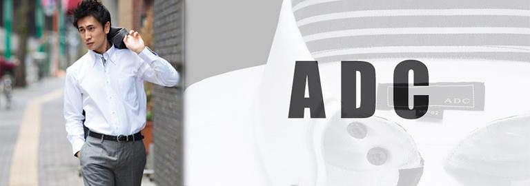 ADC(エーディーシー)