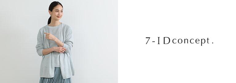 7-IDconcept(セブンアイディコンセプト)
