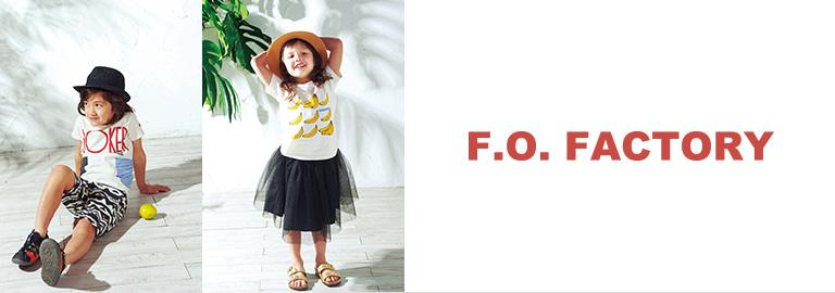 F.O.FACTORY(エフ・オー・ファクトリー)