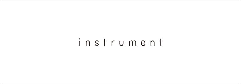 instrument(インストゥルメント)