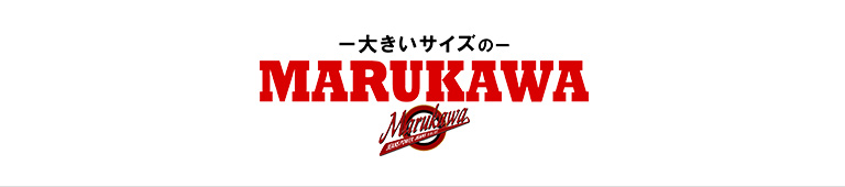 MARUKAWA(大きいサイズのマルカワ)