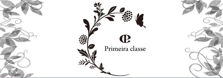 Primeira classe(プリメイラクラッセ)